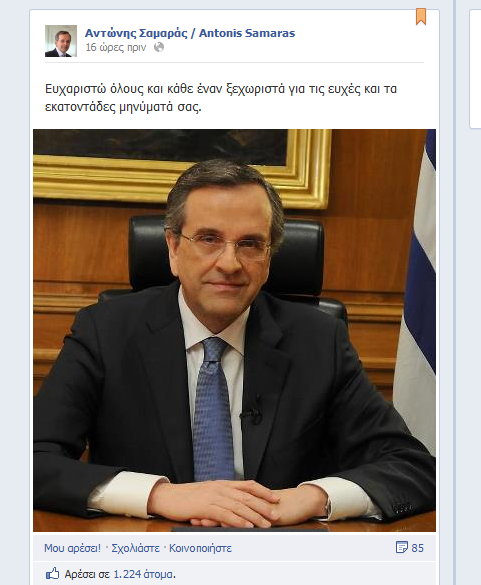 samaras_facebook