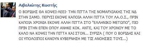 VORIDIS_AIVALIOTIS