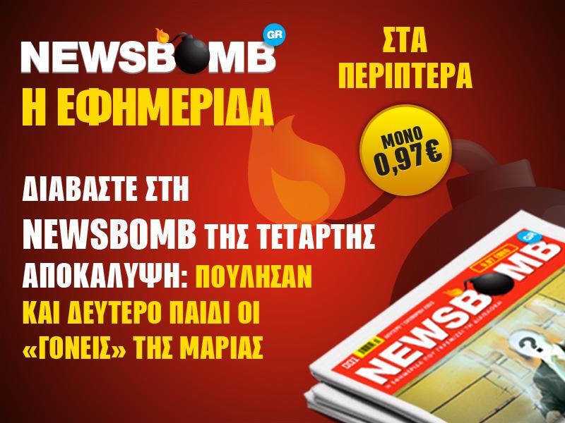 newsbomb mesa1