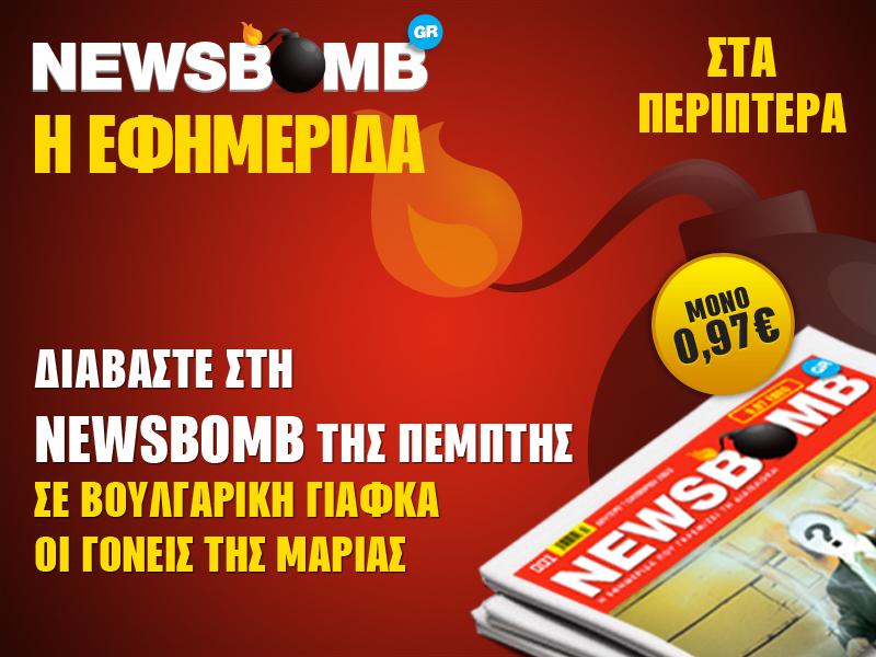 newsbomb mesa22