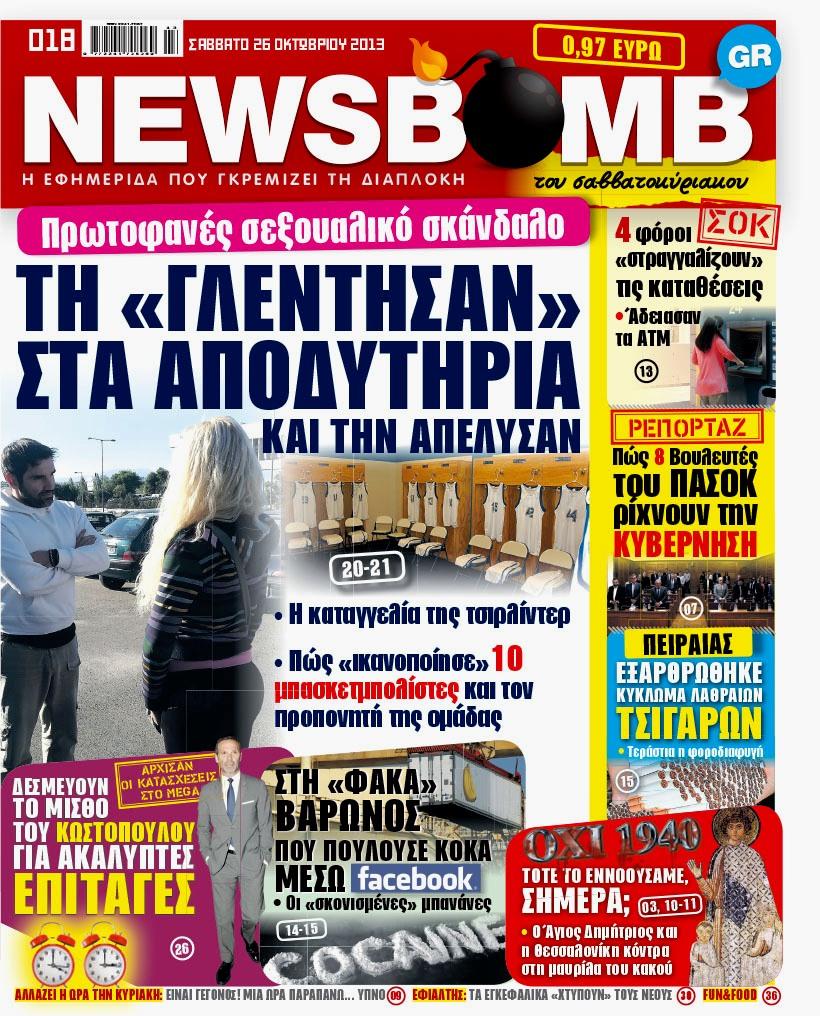 NewsBomb 26-10-2013