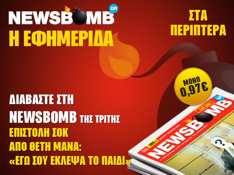 newsbombtritimesa
