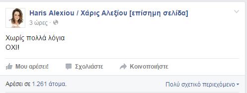 Alexiou