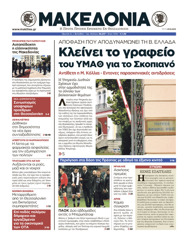 prvto makedonia