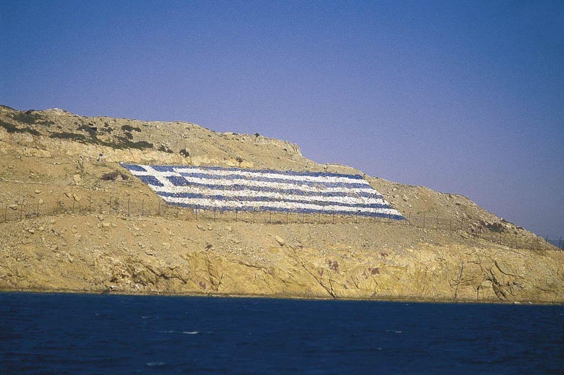 imia greek