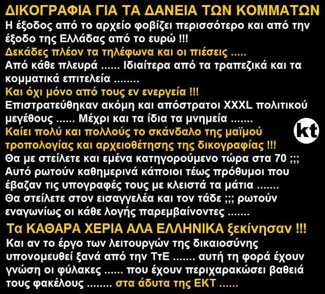 ΔΙΚΟΓΡΑΦΙΑ ΚΟΜΜΑΤΩΝ
