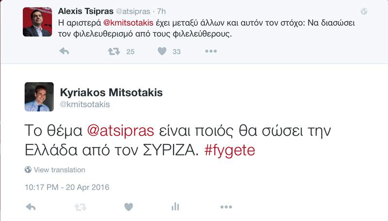 mhtsotakhs tsipras twitter