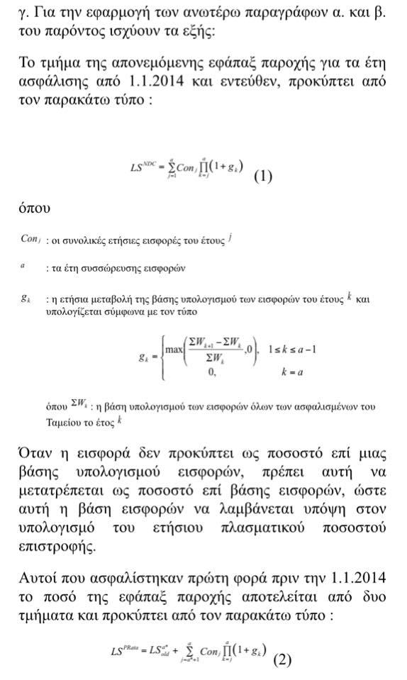 mathimatikostypos
