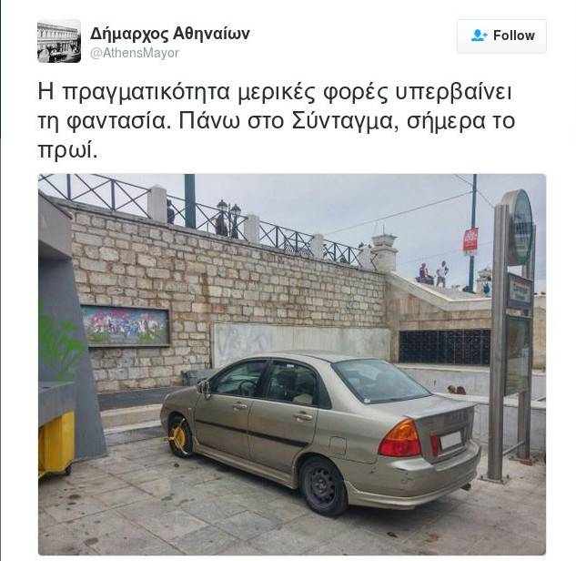parking syntagma kaminis