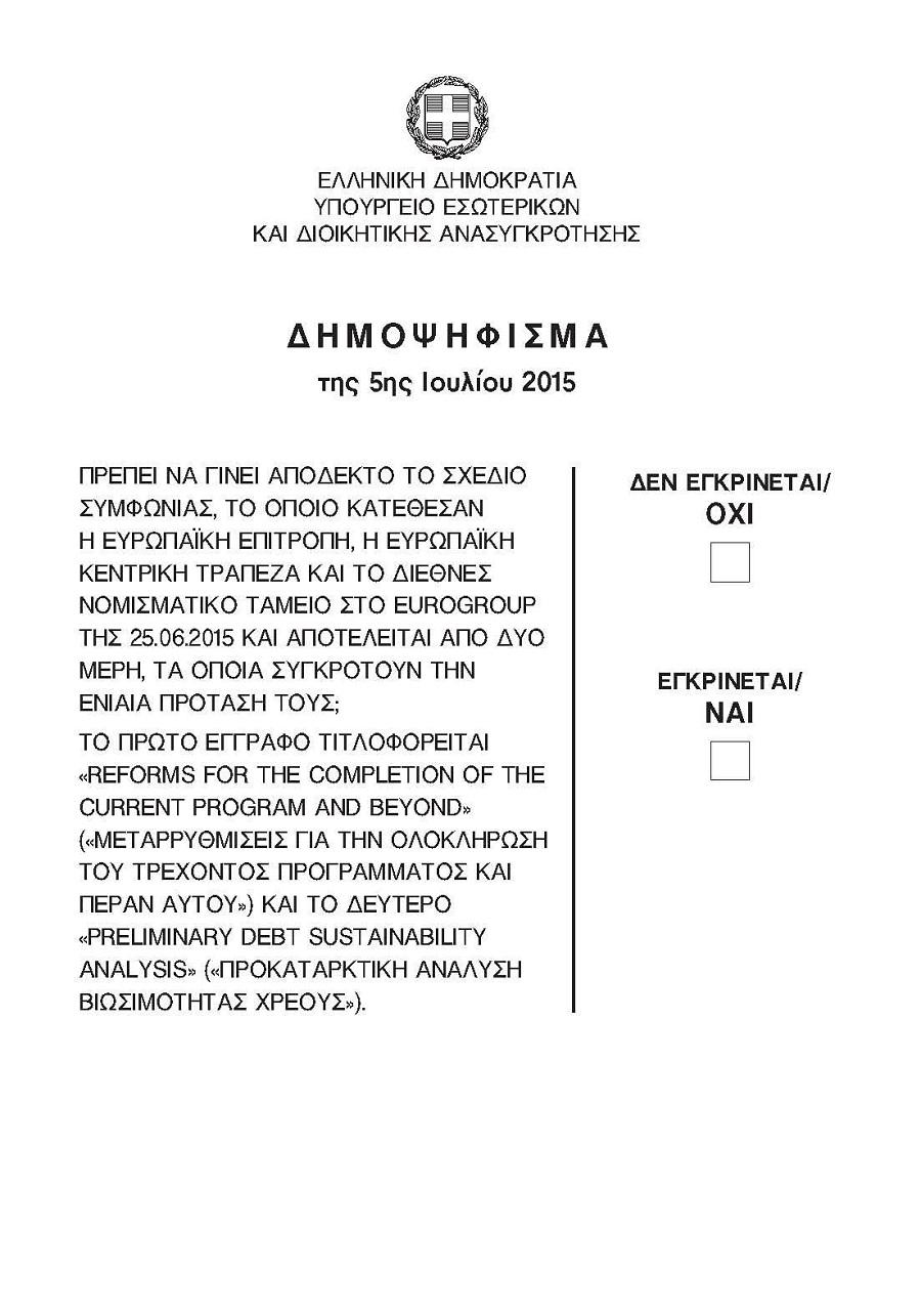 deltio dimopsifisma