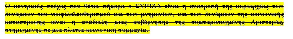 siriza2