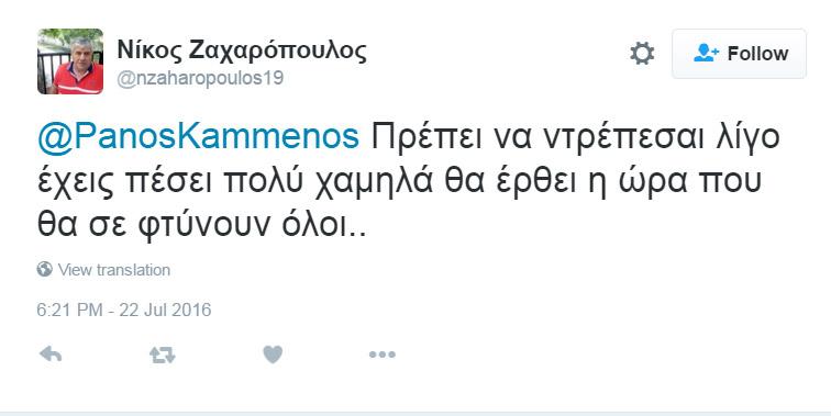 kamenos4