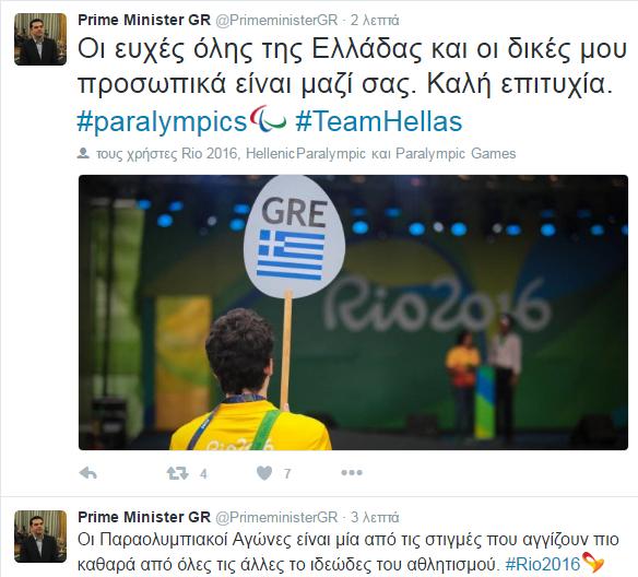 tsipras tweet