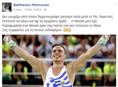 PETROUNIAS