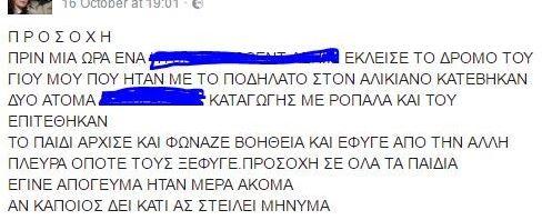 chania3