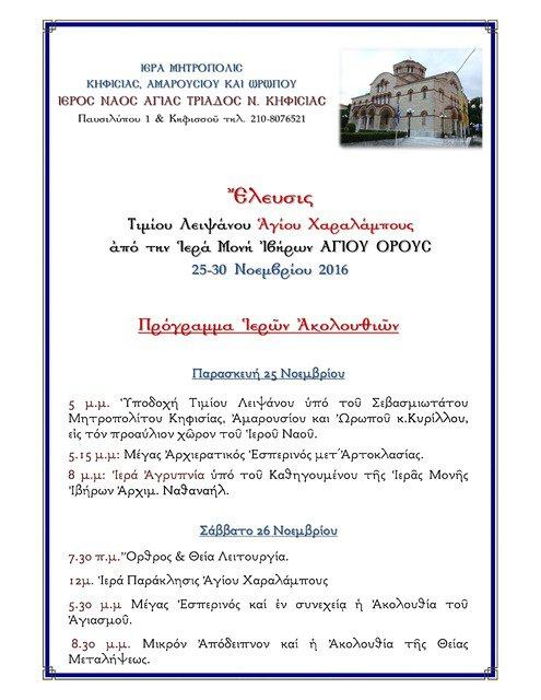 ΛΕΙΨΑΝΟ ΑΓΙΟΥ ΧΑΡΑΛΑΜΠΟΥ Page 1