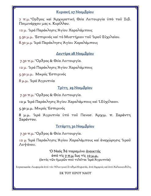 ΛΕΙΨΑΝΟ ΑΓΙΟΥ ΧΑΡΑΛΑΜΠΟΥ Page 2