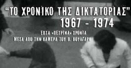 to xroniko ths diktatorias 1967 1974