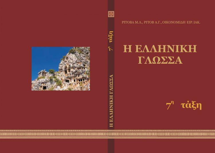 biblio ellhnikh glossa