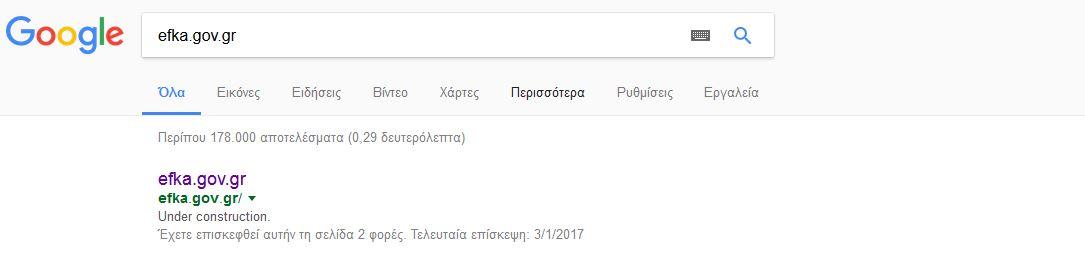 4 1 2017 ΕΦΚΑ