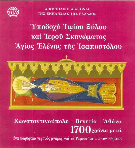 Agia Eleni 768x843