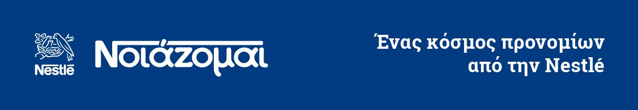 noiazomai blue 2016 1