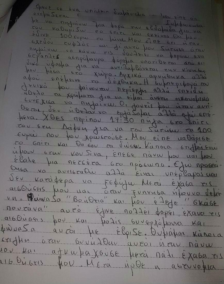 foititria katathesi2b copy