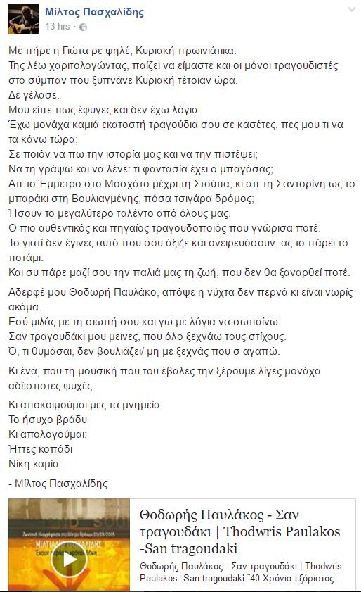 paulakos1
