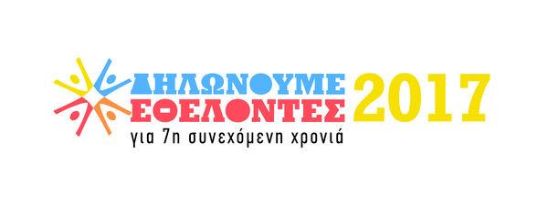 ethelonitsmos logo 2017 01