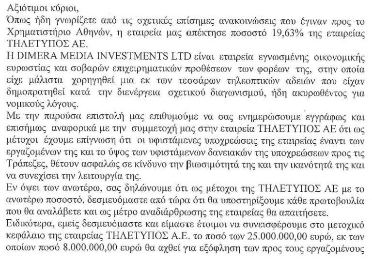 SAVVIDIS MEGA ALPHA BANK 1