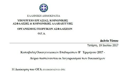 ΟΓΑ 1 copy copy