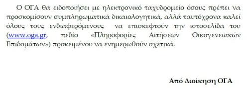 ΟΓΑ 5