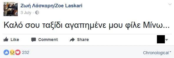 laskari