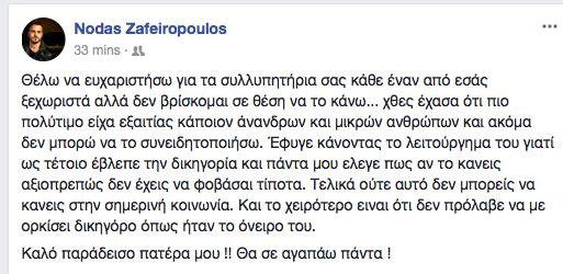 nontas zafeiropoulos fb