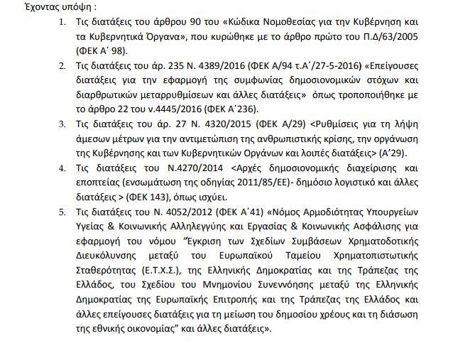 σελιδα 2