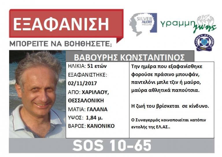 exafanish