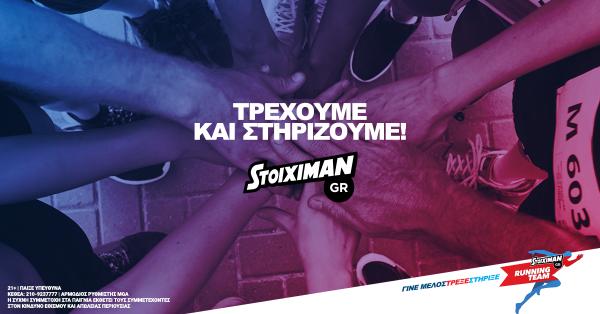 stoiximan running generic fb 1200x628 v1
