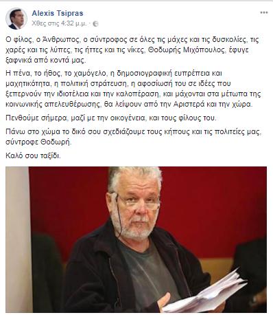 tsipras mixopoulos