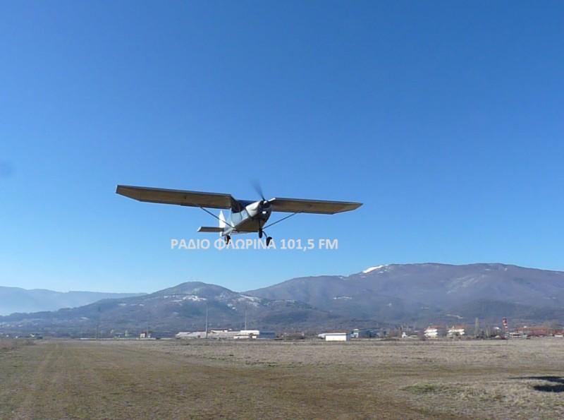 αεροπλανο 3