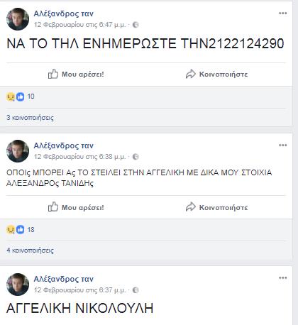 tanidis