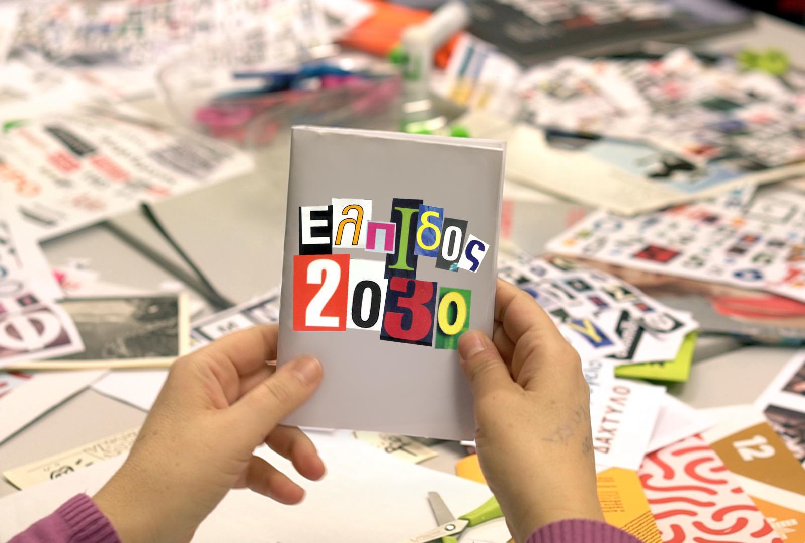elpidos2030