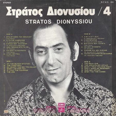 dionisiou2