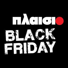 """""""What the Black is going on"""" Black Friday στο ΠΛΑΙΣΙΟ"""