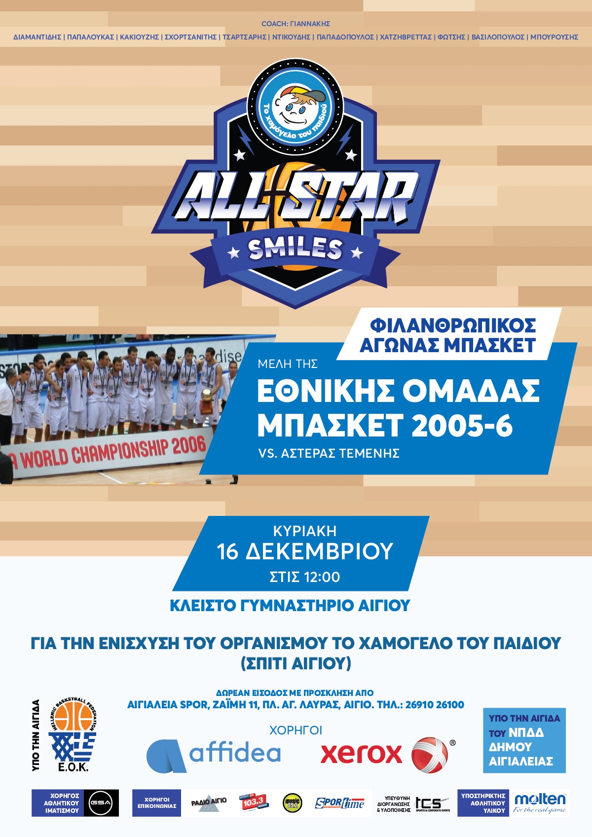 all star smiles poster