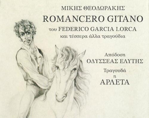 odyseas-elytisMikis-theodorakis-romancero-gitano