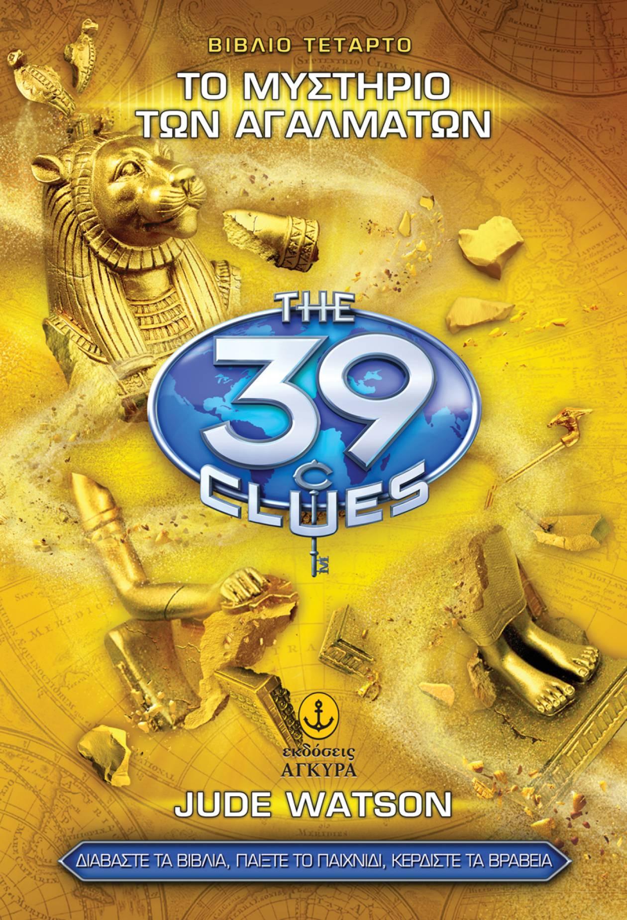 Τα 39 στοιχεία - Το Μυστήριο των Αγαλμάτων
