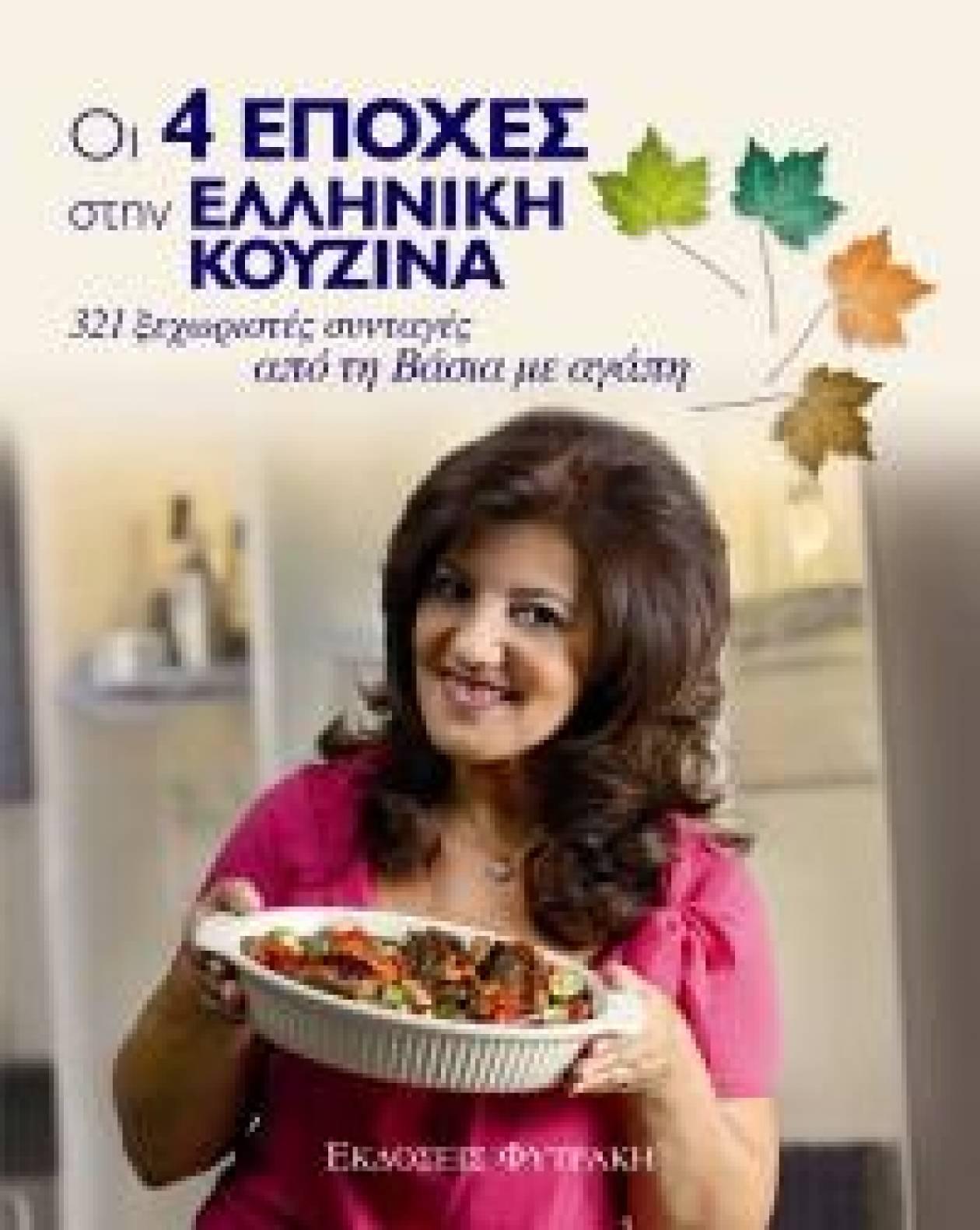 Οι 4 εποχές στην ελληνική κουζίνα