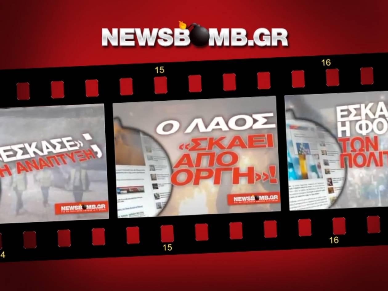Το Newsbomb.gr συνεχίζει τις αποκαλύψεις