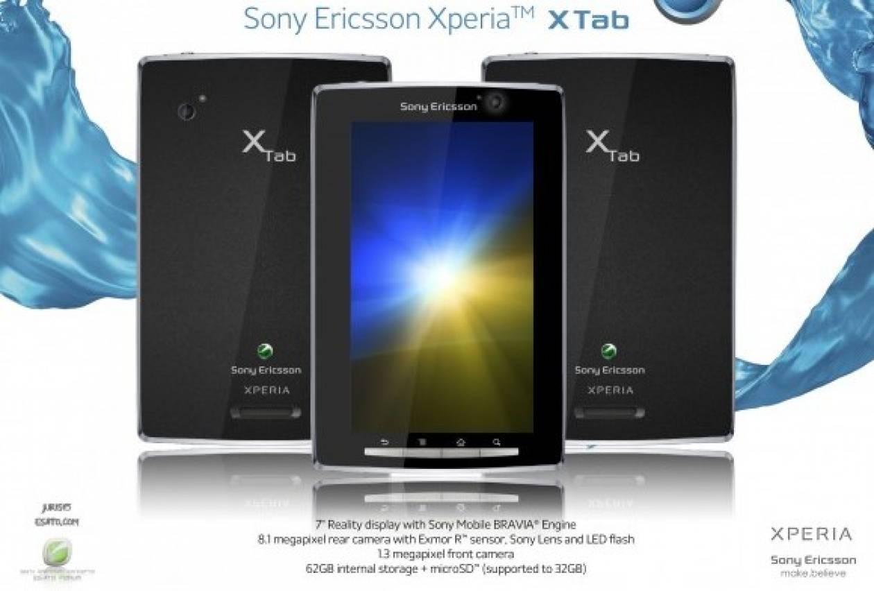 Το πρώτο concept tablet της Sony Ericsson