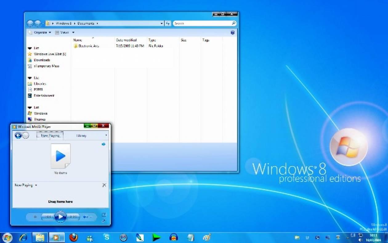 Φήμες για πολλαπλούς τύπους εκκίνησης στα Windows 8